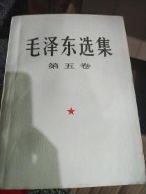 毛泽东选集第五卷 横版