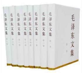 《毛泽东文集》(1-8卷)精装 领袖文选 人民出版社 毛泽东选集 全新带塑封膜