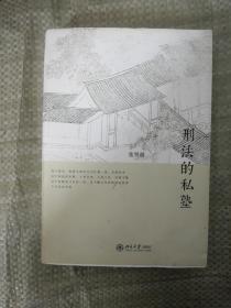 刑法的私塾9787301243770北京大学出版社