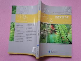 植物生理生化/高职高专园艺专业系列规划教材