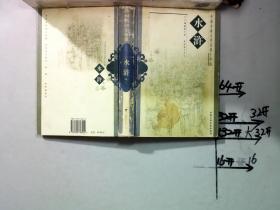中国古典文学名著少年版:水浒