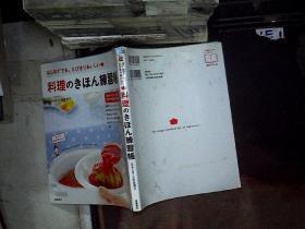料理 日文
