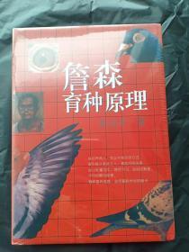 詹森育种原理(赛鸽文化丛书)   台湾赛鸽育种专家 武高平 力作 16开精装