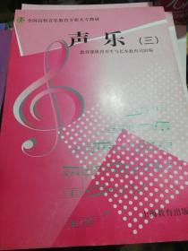 全国高校音乐教育专业大专教材  声乐.三  )正版现货Z