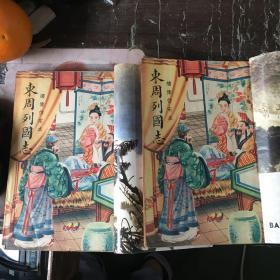 """稀见民国老版彩封""""绣像仿宋本历史小说《东周列国志》(第二卷第四卷)二本合售,上海中原书局,繁体竖排刊行。前有精美人物"""