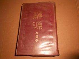 辞源 改编本-精装小16开
