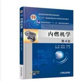 内燃机学(第4版)
