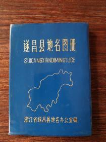 遂昌县地名图册(丽水市遂昌县地图册)