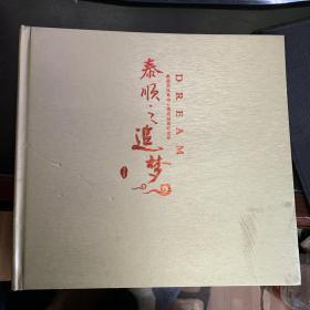 泰顺之追梦-泰顺县体育中心落成邮票纪念册