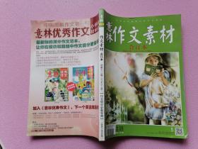 意林作文素材合订本总第十二卷(2013年10-12期)...
