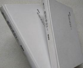 我读《易经》(硬精装。上、下册全)--傅佩荣著。北京理工大学出版社。2010年。1版1印