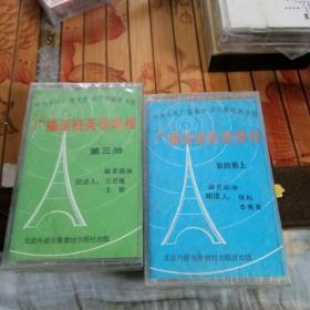 广播函授英语课程第三册2,第四册上磁带