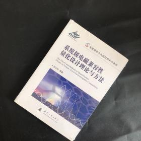 系统级电磁兼容性量化设计理论与方法