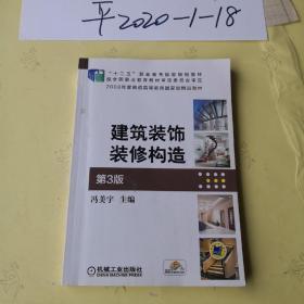 建筑装饰装修构造(第3版)