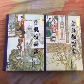 金瓶梅词话共两册(货号p1)