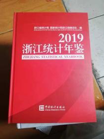 2019浙江统计年鉴 有光盘