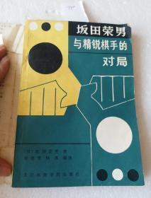 坂田荣男与精锐棋手的对局 【本店 老围棋书籍一批 堪称百科全书】