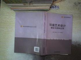 高校艺术研究成果丛书:环境艺术设计理论与实际应用..