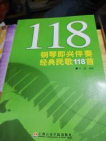 钢琴即兴伴奏经典民歌118首) 正版现货 A0015S