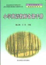 小学英语教师备课手册