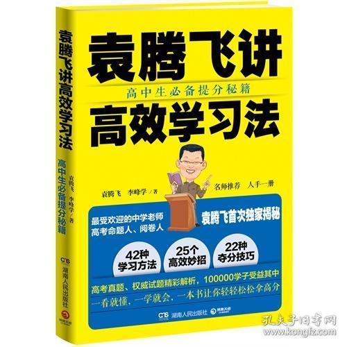 袁腾飞讲高效学习法