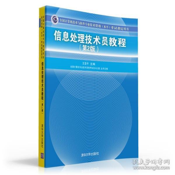 信息处理技术员教程考试指定用书