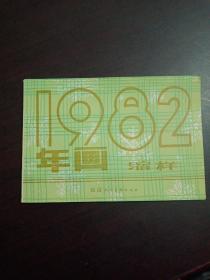 1982年画缩样