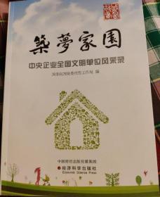 筑梦家园 : 中央企业全国文明单位风采录