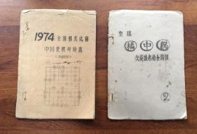 1974年全国棋类比赛中国象棋对局选(决赛阶段)  象棋橘中秘 (久负盛名的全局谱 2) 两本合售(油印本)