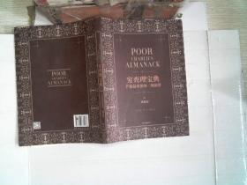 穷查理宝典:芒格最重要的三场演讲(2)珍藏本