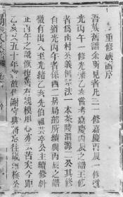 【复印件】青湖张氏族谱: 三十四卷,首一卷:[华容]