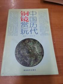 中国历代铜镜赏玩