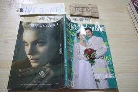 新娘2006.12 林文龙郭可盈