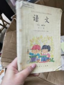 语文第三册。