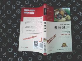 柳林风声 彩插励志版  语文新课标必读无障碍阅读.