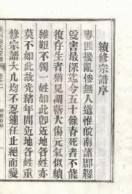 【复印件】沙河张氏宗谱: 十二卷:[宣城]