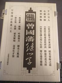 曾国藩绝学(第一卷、第二卷)(w)