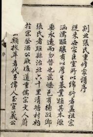 【复印件】剡北张氏重修宗谱: 不分卷:[剡县]
