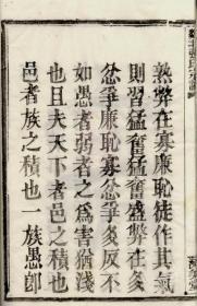 【复印件】剡北张氏宗谱: 不分卷:[剡县]