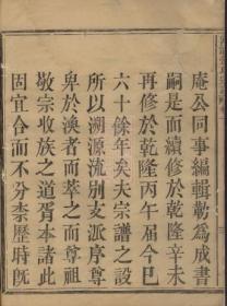 【复印件】剡西富润张氏宗谱: 五卷:[剡县]