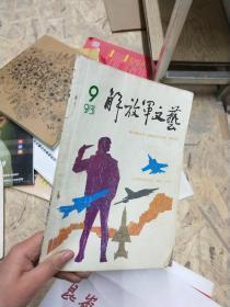 解放军文艺1993年