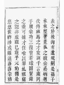 【复印件】剡西癐芝张氏宗谱: 五卷:[剡县]