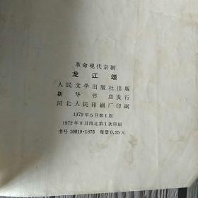 龙江颂 馆藏
