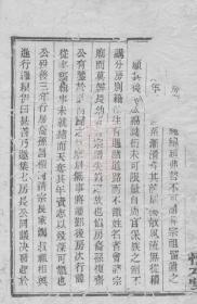 【复印件】鄞县洪氏支谱: 四卷