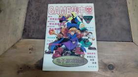 GAME集中营1995.5