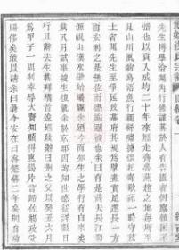 【复印件】馀姚洪氏宗谱: 十卷,首一卷,贻编二卷,附编二卷,齿录一卷