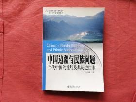 中国边疆与民族问题:当代中国的挑战及其历史由来【第一页有字】