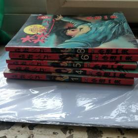 森林小子 5册合售(1 4 5 6 8)小池一夫 甘肃民族出版