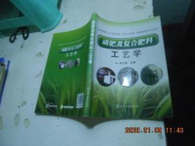 磷肥及复合肥料工艺学