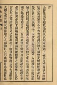 【复印件】张氏家谱: 不分卷:[湖州]